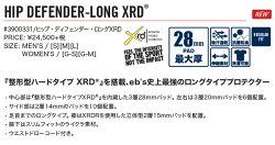 eb'sエビス【19/20・HIPDEFENDERLONG-XRD:BLACK】スキースノボスノーボード用プロテクタープロテクション