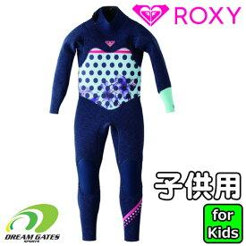 ROXY ロキシー 子供用ウェットスーツ【GIRLS 3/2 POP SURF BZ FULLSUIT】TWT181901 キッズ ジュニア用 フルスーツ