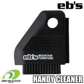 eb's エビス【HANDY CLEANER:BLACK】滑走後の雪落としに使えるお手軽なハンディークリーナー スキー スノーボード スノボ 雪落とし [メール便対応可]