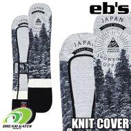 スノーボード用ニットカバーエビスeb's【KNITCOVER:FOREST】ソールガードソールカバー
