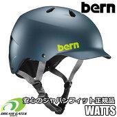 Bern【WATTSSummerAsianFit:MATTEMUTEDTEAL】バーンワッツ日本正規取扱品ジャパンフィットイヤーパッドなしのオールシーズン対応大人用ヘルメット