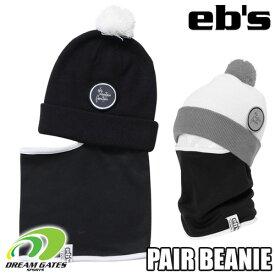 [30%OFF] eb's[エビス]【PAIR BEANIE:BLACK/WHITE】ビーニーとネックウォーマーが一つになった「ペアビーニー」後部は縫い付けられているので、簡単にスタイルが決まります!! スノボ スキー スノーボード