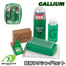 Gallium[ガリウム]【GENERAL F SET】[SW2205]簡易缶タイプ100ml付セット 簡易セット 缶ワックス スキー スノーボード スノボ