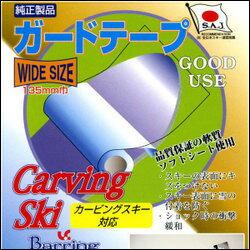 スキーの保護に!! Verly Star【スキー ガードテープ】GUARD TAPE for Carving Ski [WN21-001]