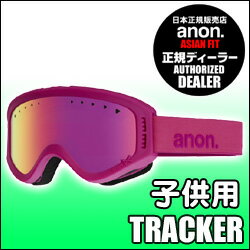 子供用ゴーグル anon[アノン]【17/18・TRACKER】Pink /Pink Amberキッズ ジュニアサイズ