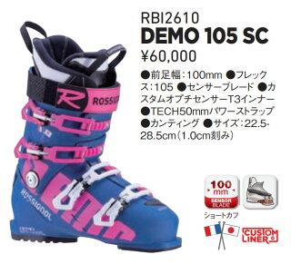ROSSIGNOL【19/20・DEMO105SC】