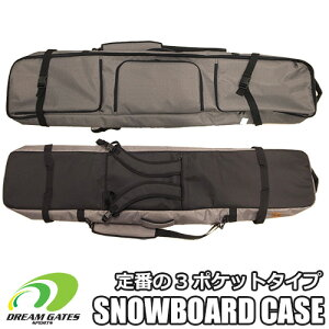 【納期B】【DG-1704:HEATHER GRAY】3ポケット パッド付スノーボードケース 背負い可能タイプ スノボケース スノーボードバッグ ポケットが三つのスタンダードタイプ リュック バック