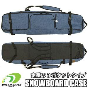 【納期B】【DG-1704:HEATHER BLUE】3ポケット パッド付スノーボードケース 背負い可能タイプ スノボケース スノーボードバッグ ポケットが三つのスタンダードタイプ リュック バック