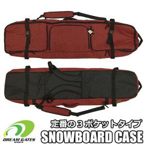【納期B】【DG-1704:HEATHER RED】3ポケット パッド付スノーボードケース 背負い可能タイプ スノボケース スノーボードバッグ ポケットが三つのスタンダードタイプ リュック バック