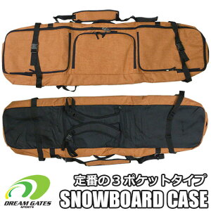 【納期B】【DG-1704:HEATHER ORANGE】3ポケット パッド付スノーボードケース 背負い可能タイプ スノボケース スノーボードバッグ ポケットが三つのスタンダードタイプ リュック バッ