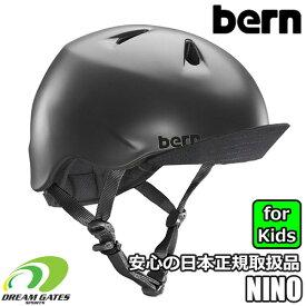 [日本正規取扱品] bern[バーン]【NINO:MATTE BLACK】バイザー付ジュニア キッズ、子供用ヘルメットランニングバイクやスケートの時には必須アイテム!! NINO(ニノ)、NINA(ニナ)は同仕様の色違いヘルメットになります。男女向けで品名を分けております。