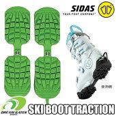 SIDAS[シダス]ブーツガード【SKIBOOTTRACTION】グリーンスキートラクション[318069101]スキーブーツの靴底(ソール)を保護し、歩きやすくなるスキーブーツトラクション!!