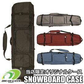 当店オリジナルモデル!!3ポケット スノーボードケースパッド付、背負い可能タイプ [DG-1703/1704] スノボ スノーボード バッグ ポケットが三つのスタンダードタイプ リュック バックパックスタイルも可能 ショルダーベルト付