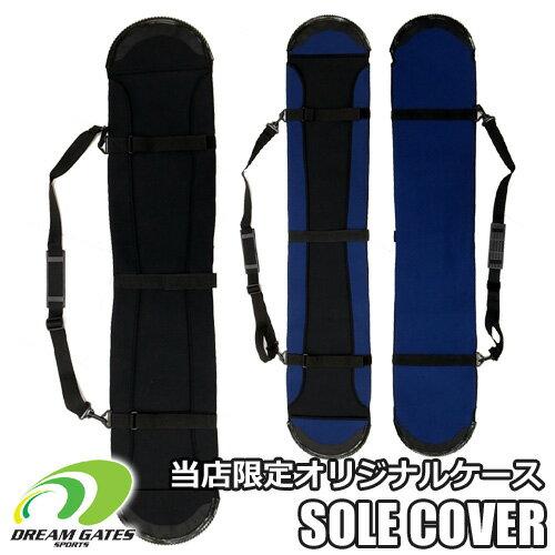 スノーボード用 ソールガード【M-3】ネオプレーンソールカバー背負いベルトなしのシンプルタイプ
