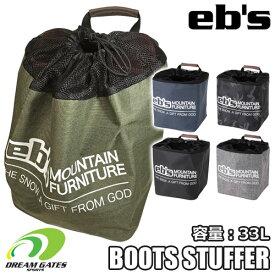 ブーツケース eb's[エビス]【BOOTS STUFFER】ブーツスタッファー手提げタイプのブーツバッグ  BOOTS CASE スキー スノボ スノーボード