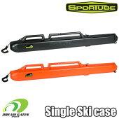スキー収納のハードケース一台収納用【SPORTUBEseries1】