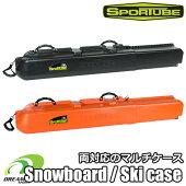 スノーボード収納のハードケース【SPORTUBEseries3】二台収納も可能です。