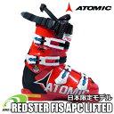 【納期B】ATOMIC[アトミック]【16/17・REDSTER FIS APC LIFTED】【送料無料】純競技専門のスキーブーツ。日本限定販売、300足限定モデ…