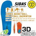 インソール SIDAS シダス【ACTION 3D】[201218] アクション 3D テニス・バスケットボール・バレーボール・バドミントン用 ブルー