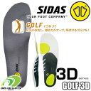 インソール SIDAS シダス【GOLF 3D】 ゴルフ 3Dゴルフシューズ専用設計の成形済インソール 中敷