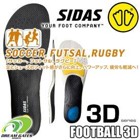 SIDAS[シダス] インソール【FOOTBALL 3D】軸がブレない!サッカー、フットサル、ラグビーに適した薄型モデル!!フットボールスリーディー