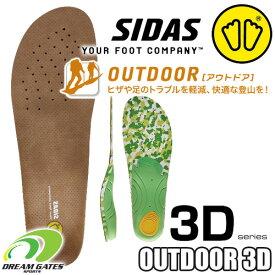 SIDAS[シダス] インソール【OUTDOOR 3D】[3153781] アウトドア3D トレッキングに適したアウトドアモデル!!