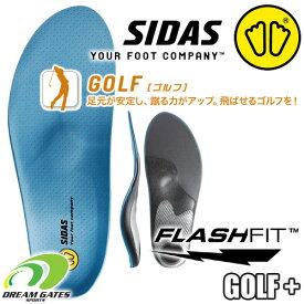インソール SIDAS シダス【GOLF+】 ゴルフ プラス土踏まずのアーチをサポートして18hole ゴルファーをサポート!!