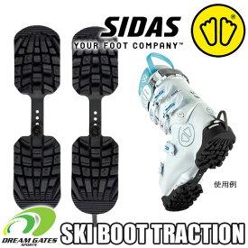 SIDAS[シダス] ブーツガード【SKI BOOT TRACTION】ブラック スキートラクション [3115731] スキーブーツの靴底(ソール)を保護し、歩きやすくなるスキーブーツトラクション!!