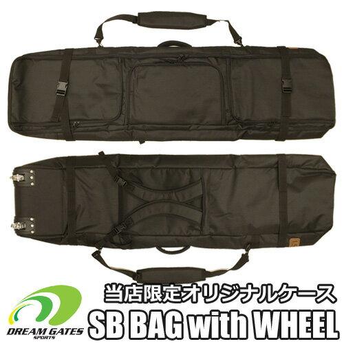 【ウィール付】3ポケットスノーボードケース背負いベルトも付いてます!! [DG-1703・CASTER付]当店オリジナルアイテム!!