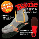 成型済インソール【Bane insole】ブーツブランド、DEELUXE(ディーラックス)との共同開発、バネ 高機能インソール