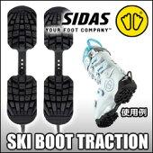SIDAS[シダス]ブーツガード【SKIBOOTTRACTION】スキーブーツの靴底(ソール)を保護し、歩きやすくなるスキーブーツトラクション!!