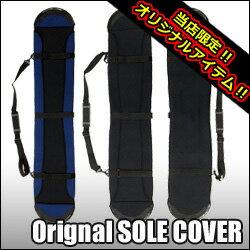 スノーボード用ソールガード【M-3】ネオプレーンソールカバー背負いベルトなしのシンプルタイプ