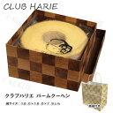 お祝い クラブハリエ CLUB HARIE バームクーヘン 父の日 ご挨拶 ギフト お歳暮 たねや 【買物代行】【代理購入】【紙…