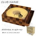 お祝い クラブハリエ CLUB HARIE バームクーヘン ご挨拶 お歳暮 ギフト たねや 【買物代行】【代理購入】【紙袋付き】…