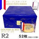 お中元【TVで紹介】ガトーフェスタハラダ グーテ・デ・ロワ R2 ラスク 52枚 GATEAU FESTA HARADA 中缶 王様のおやつ …