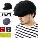 2WAY キャスケット ( メンズ 大きいサイズ 大きい帽子 帽子 LORD-021 )