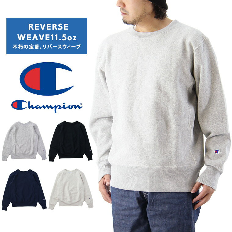 Champion チャンピオン リバースウィーブ クルーネック スウェット トレーナー ( メンズ 裏起毛 REVERSE WEAVE 青単タグ 無地 C3-W004 )