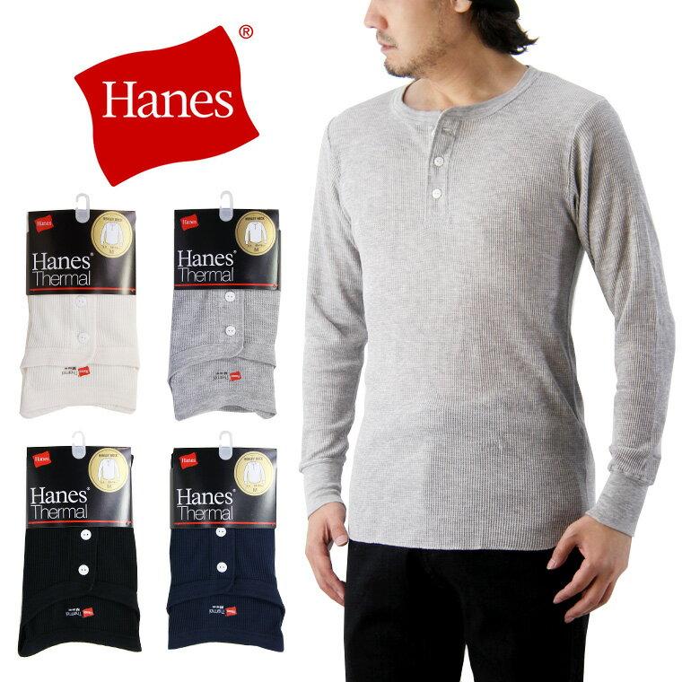 Hanes ヘインズ Thermal サーマル ヘンリーネック ロングスリーブ Tシャツ ( メンズ アンダーウェア 防寒肌着 長袖 無地 HM4-G503 )