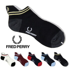 【メール便可】 FRED PERRY フレッドペリー Tipped Rib Ankle Socks ティップド リブ アンクル ソックス ( メンズ 靴下 F9638 )