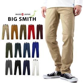 BIG SMITH ビッグスミス ストレッチ スリム テーパード 5ポケット パンツ 日本製 ( メンズ チノパン スリムパンツ テーパードパンツ 無地 VC-139 BSM-139 )