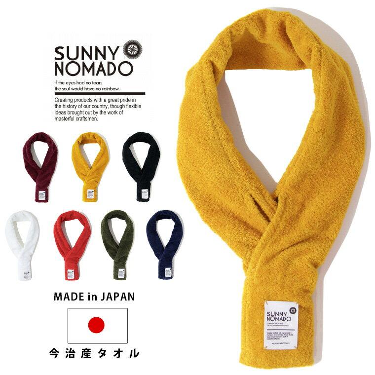 SUNNY NOMADO サニーノマド KUBIMAKI TOWEL クビマキ タオル / メンズ レディース タオルマフラー 首巻き 今治産 MADE IN JAPAN 日本製 巻きもの 無地 KUBIMAKI
