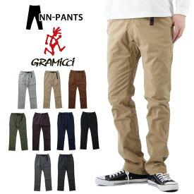 【送料無料】 GRAMICCI グラミチ NN-PANTS ニュー ナローパンツ / メンズ NEW NARROW PANTS クライミングパンツ NNパンツ 無地 0816-FDJ