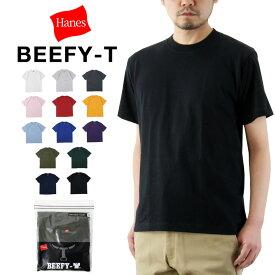 Hanes ヘインズ ビーフィー 半袖 Tシャツ 1P / メンズ BEEFY-T ヘビーウェイト パックT Tee 無地 H5180