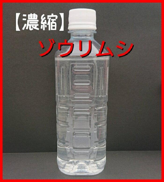 【活き餌】ゾウリムシ500ml(微生物 プランクトン インフゾリア バクテリア)