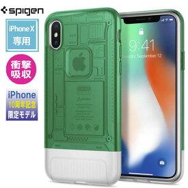 アイフォンx iphoneX iphone10 ケース spigen クラシックc1 セージ Classic C1 Sage 057CS23196 /在庫あり/ アイフォン10 Qi 充電 キックスタンド カバー シュピゲン