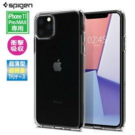 iPhone11 Pro Max 6.5inch ケース spigen Crystal Flex Crystal Clear 075CS27044 クリスタルクリア クリア Qi充電 衝撃吸収 /在庫あり/ アイフォン11プロマックス 透明 耐衝撃 カバー スマホケース