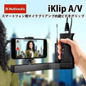 送料無料 スマホ向け マイクプリアンプ内蔵 ビデオグリップ IK Multimedia iKlip A/V IKM-OT-000058 /在庫あり/ 【ビデオ撮影機器 】