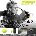 野球 ソフトボール 2 スイングセンサー Zepp Labs ZEP-BT-000002 /在庫あり/ 送料無料 3Dモーションセンサー【スマホ・タブレットのア...