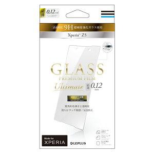 送料無料 スマホ 液晶保護フィルム Xperia Z5 SO-01H / SOV32 / 501SO ガラスフィルム 「GLASS PREMIUM FILM」 最薄 (SCHOTT採用) 0.12mm LP-XPZ5FGS12 /在庫あり/ エクスぺリアz5 xperia z5 so01h sov32 501so指紋