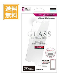 送料無料 スマホ 液晶 保護フィルム Xperia X Performance SO-04H / SOV33 ガラス フィルム LEPLUS 「GLASS PREMIUM FILM」 通常 0.2mm LP-XPXPFG /在庫あり/ エクスぺリア x パフォーマンス sov33 so04h MSS【スマホ用 液晶保護 ガラスカバー フューチャモバイル】